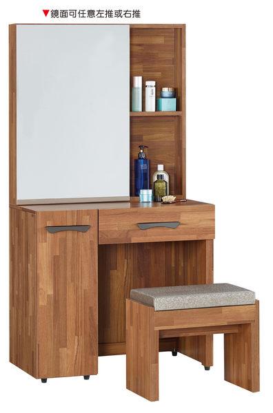 【森可家居】亞瑟2.7尺柚木集層化妝台(含椅)7JF024-3 梳化妝鏡檯 木紋質感 北歐工業風