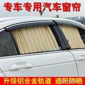 車用窗簾 汽車窗簾遮陽簾防曬遮光車用汽車遮陽簾自動伸縮側窗防曬簾隔熱擋  第六空間