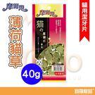 摩爾思 貓用潔牙片-薄荷貓草40g【寶羅寵品】