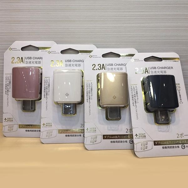 黑熊館 Mobile Accessories 2.3A 急速充電器 C9 雙USB 充電頭 4色