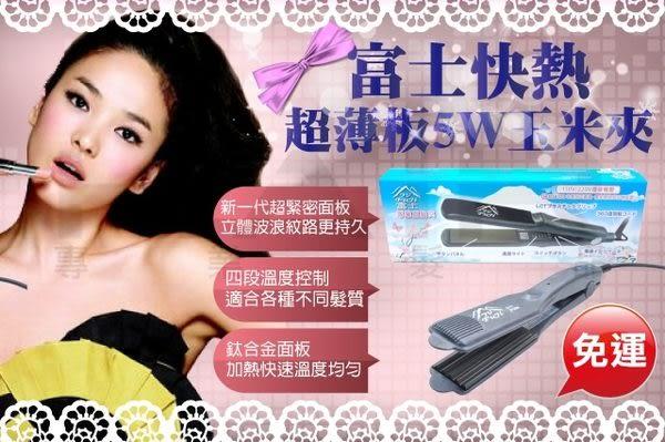 富士快熱超薄板5W玉米鬚夾  波浪夾【HAiR美髮網】