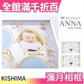 【小福部屋】 日本 KISHIMA 12月份週歲成長紀錄金屬相框 KP-31072 徐若瑄姐妺款 彌月 禮物