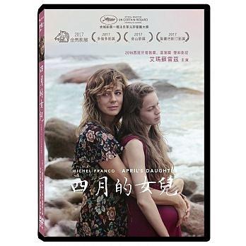 四月的女兒 DVD April's Daughter 免運 (購潮8)