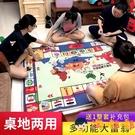 桌遊 大富翁豪華升級經典兒童成年版超大桌游學生地毯【淘嘟嘟】