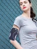 臂包跑步用的手機包臂包男女運動手機套臂袋oppo手腕包臂套手機袋 聖誕節