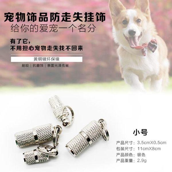 【狐狸跑跑】寵物地址牌 寵物身份牌 防丟失 狗狗吊牌 金屬銘牌單個SP003601
