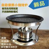 自助燒烤爐便攜戶外環保油小烤肉爐鐵板燒烤盤燒烤店外賣