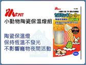☆寵愛家☆MS.PET小動物陶瓷保溫燈組100W,寒冬中的暖燈.