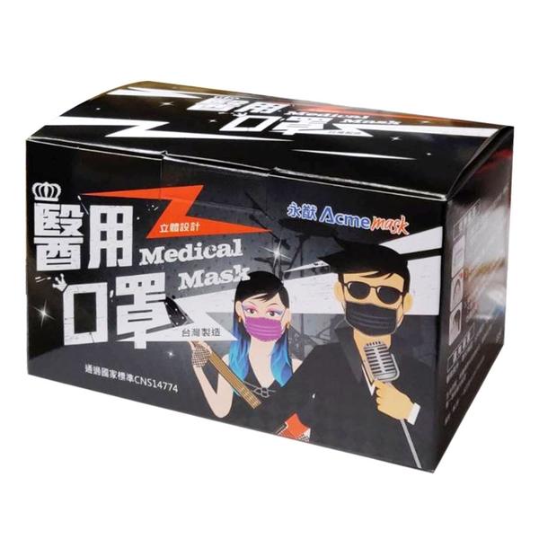永猷 雙鋼印 成人醫用口罩 搖滾黑色 50入/盒+愛康介護+