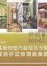 【二手書R2YB】c 100年11月15日 《臺北市建築物室內裝修法令記實務研習