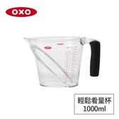 美國OXO 輕鬆看量杯1L 01030710