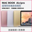 Mac 電腦殼 Air Pro Retina11 13 15寸 金屬系列 筆電保護殼 保護套 送鍵盤膜防塵塞 萌果殼