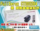 Fuji Xerox CT202264 黑 原廠碳粉匣