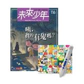 《未來少年》1年12期 贈 英語生命教育繪本故事集(全6書)+ 智慧點讀筆(16G)(Type-C充電版)