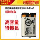 國際牌無線電話電池HHR-P107 送儲...
