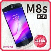 【創宇通訊】Meitu美圖 M8S 64GB 美顏相機【福利品】