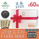 日本真空破壁韭菜籽膠囊禮盒60粒/盒(經...