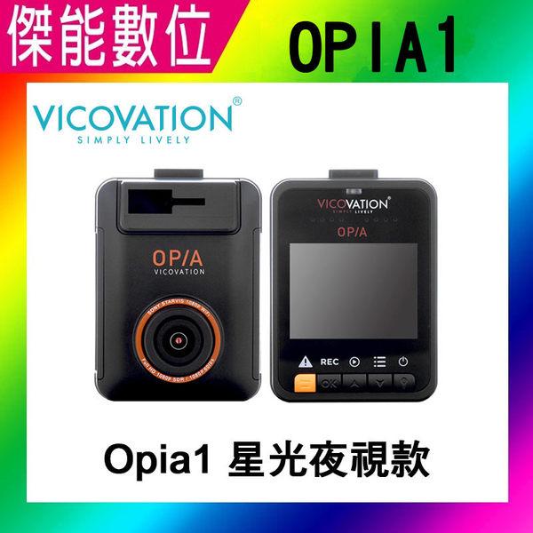 視連科 VICO OPIA1 OPIA-1 【單機最便宜】SONY STARVIS WIFI連線 行車記錄器 另 MF3