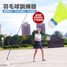 羽毛球練習器 JX1909081 羽毛球 運動 公園玩具【宅配出貨】