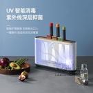 砧板刀具消除毒機殺菌器案板帶刀架紫外線抑菌魔飛分類菜板 每日特惠NMS