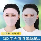防曬口罩女冰絲夏天面紗薄款全臉防塵紫外線透氣夏季遮臉護頸面罩 创意家居生活館