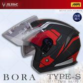 [中壢安信]SBK TYPE-S 彩繪 BORA 消光黑紅 半罩 安全帽 四分之三 內墨鏡 3/4 內襯可拆