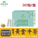 【美陸生技】600:1台灣黃金牛蒡精華素【30包/盒(經濟包)】AWBIO