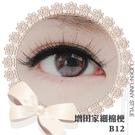 增田家 ★棉線梗B12★ 大眼娃娃假睫毛專賣店 近千種假睫毛品牌及款式