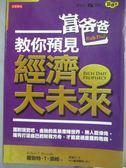 【書寶二手書T2/投資_IKV】富爸爸教你預見經濟大未來_羅勃特‧T‧清崎