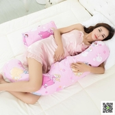 孕婦枕 孕婦枕護腰枕側臥枕孕婦枕頭側睡枕靠墊用品 多功能抱枕 玫瑰女孩