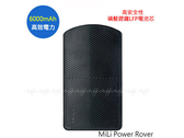 【A Shop】MiLi Power Rover 6000mAh LFP電芯 雙USB高安全行動電源 For iPhone X/8/7 Plus Apple認證