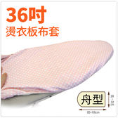 ~36 吋燙衣板布套~舟型套子100 棉燙衣板套更換清潔方便K 851  通