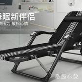 躺椅午睡床睡椅辦公室折疊午休靠背家用成人多功能靠椅涼椅子便攜 ys7417『毛菇小象』