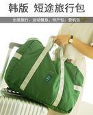 雙十二狂歡折疊旅行包女手提包韓版輕便大容量短途旅游包登機包旅行袋行李包 挪威森林