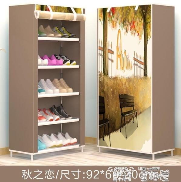 鞋架鞋架簡易多層家用防塵組裝經濟型宿舍寢室小號鞋架子收納櫃布鞋櫃LX 童趣屋 618狂歡