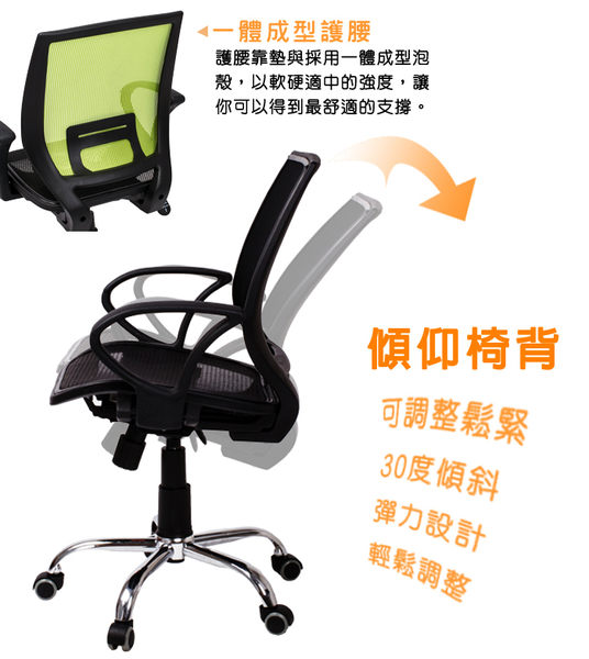 《嘉事美》Jackal全網布鐵腳PU輪辦公椅 電腦椅 人體工學 書桌 穿衣鏡 台灣製造