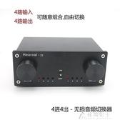 音頻轉換器-無損音頻切換器4進4出 四輸入四輸出轉換分配hifi音頻信號轉接器 花間公主