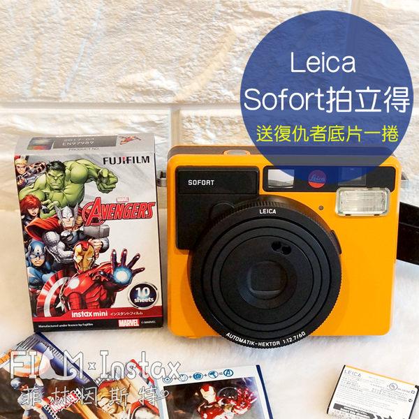 現貨!送復仇者聯盟一捲【菲林因斯特】Leica Sofort 橘色 //拍立得相機 萊卡 富士拍立得底片通用