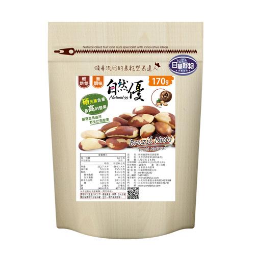 天然巴西堅果170g大包裝 巴西豆 亞馬遜珍果 自然優 日華好物 玻利維亞產區