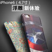 88柑仔店~iPhone6卡通手機殼 4.7寸浮雕矽膠套 蘋果6 個性彩繪防摔保護套 潮