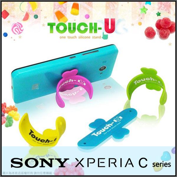◆TC-01 TOUCH-U 矽膠手機支架/固定架/懶人支架/Sony Xperia C3 D2533/C4 E5353/C5 E5553