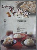 【書寶二手書T7/餐飲_WGD】孟老師的中式麵食_孟兆慶
