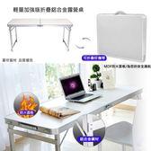 高檔堅固型方桿鋁合金折疊露營桌(120x70)
