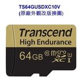 創見 高耐用記憶卡 【TS64GUSDXC10V】 64GB B MLC-SD小卡 行車紀錄器錄影專用 新風尚潮流