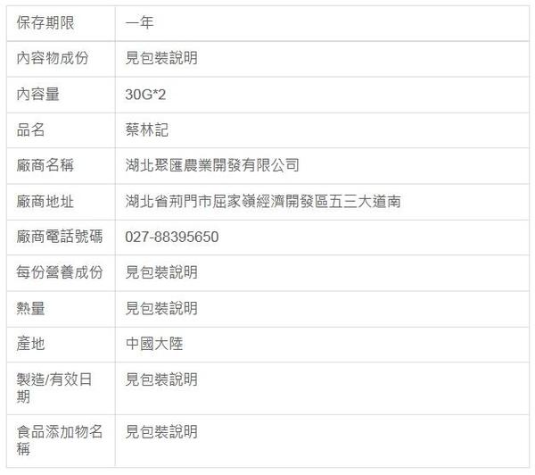 柳丁愛☆蔡林記 醬滷藕片30G兩包【Z020】香辣零食 麻辣味 蓮藕 湖北特產 休閒小零食 批發
