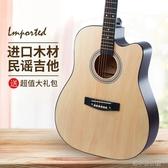 民謠吉他初學者男女入門學生成人38寸41寸木吉它新手練習樂器 洛小仙女鞋