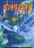 (二手書)哈利波特.魔法教室