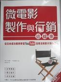 【書寶二手書T1/影視_QJN】微電影製作與行銷這檔事:從日本成功案例學習YouTube..._家子史穂
