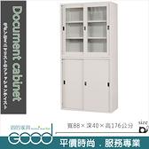 《固的家具GOOD》206-01-AO 鐵拉門/3X6整組/公文櫃/鐵櫃