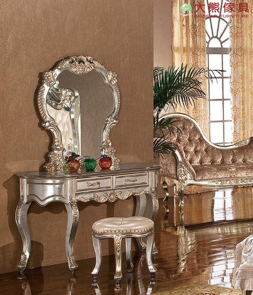 【大熊傢俱】801 新古典 化妝台 梳妝台 化妝桌 化妝櫃 鏡台 化妝凳 凳子 另售床台 貴妃椅